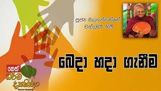 Darma Dakshina - 24-06-2019 - Olaganwatthe Chandrasiri Himi