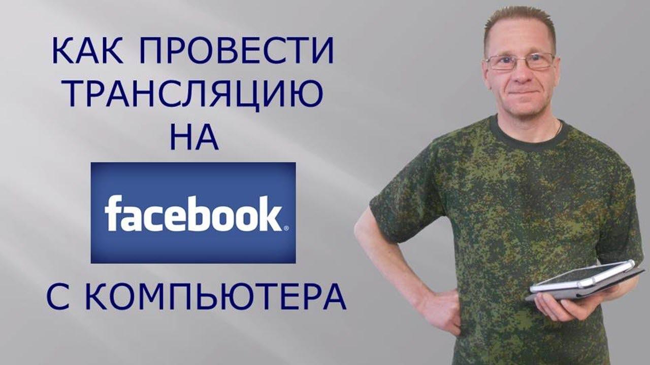 Facebook. Как провести трансляцию на Фейсбук с компьютера