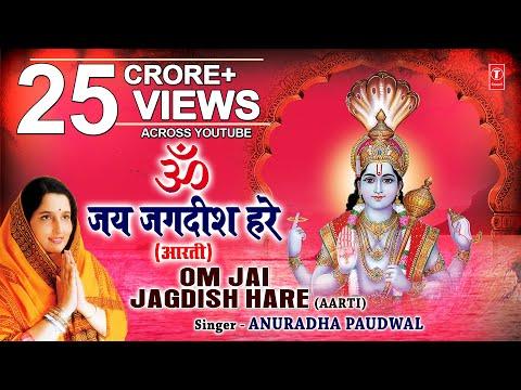 ॐ जय जगदीश हरे आरती Om Jai Jagdish Hare Aarti I ANURADHA PAUDWAL I Vishnu Aarti I Video SongAartiyan