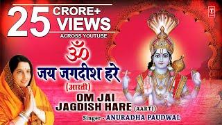 Om Jai Jagdish Hare Anuradha Paudwal Aarti of Lord Vishnu I Aartiyan