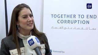 تقرير: درجة الفساد بالقطاع العام بالأردن في العام 2018 - (29-1-2019)