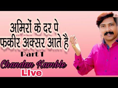 अंबाबाई तुला वंदना येडामाई तुला वंदना - Live Show By Chandan Kamble
