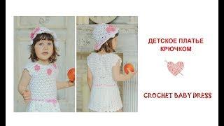 Как связать детское платье крючком/How to crochet an EASY lace baby dress