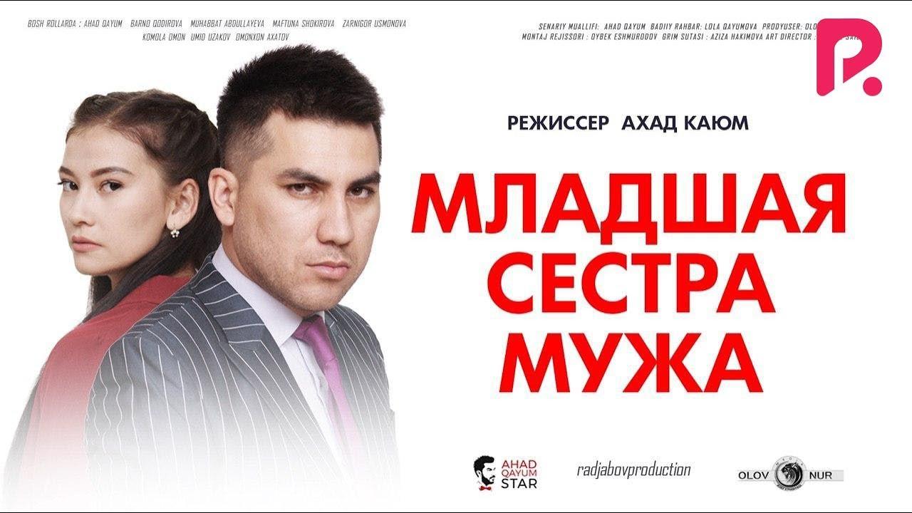 Младшая сестра мужа | Кайнисингил (узбекфильм на русском языке) 2019 #UydaQoling