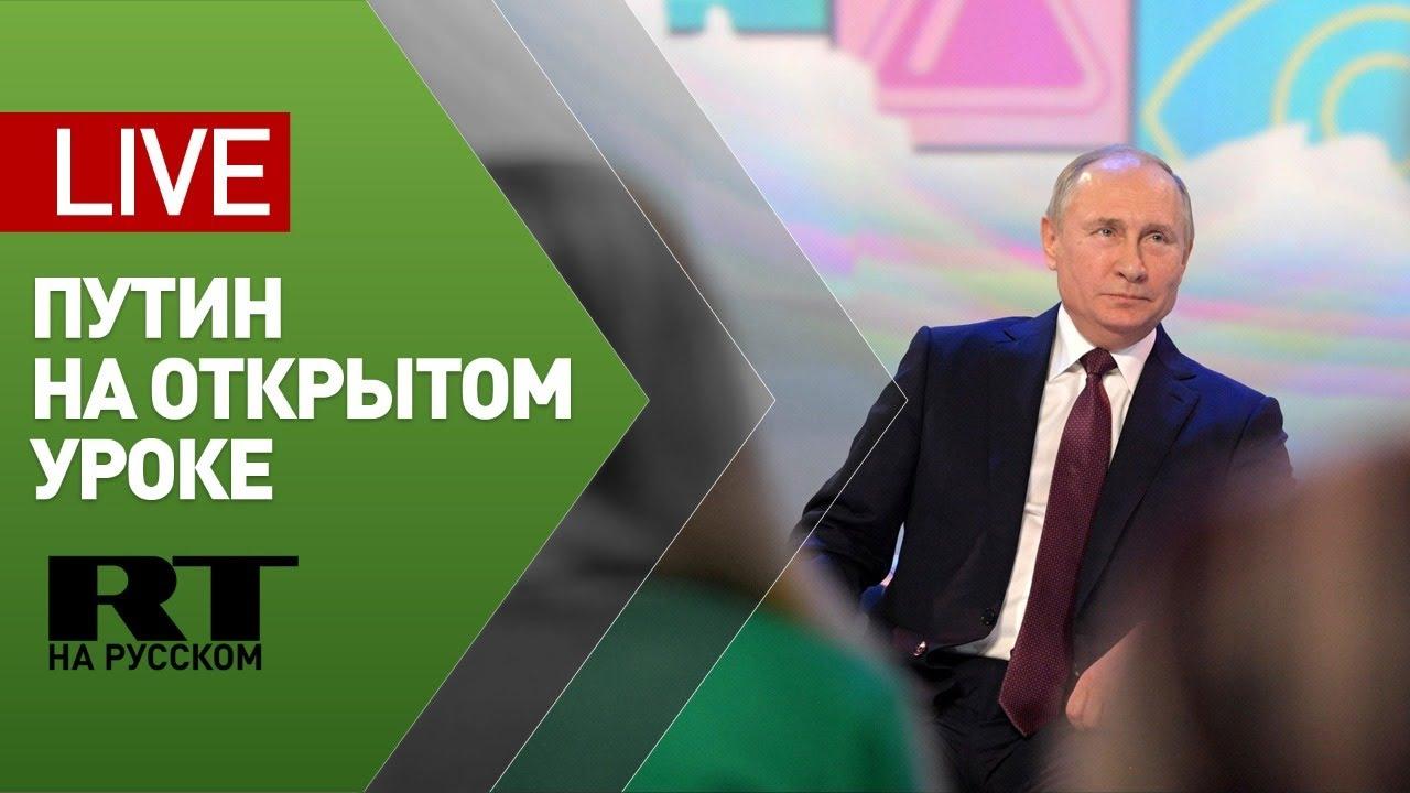Путин участвует во Всероссийском открытом уроке