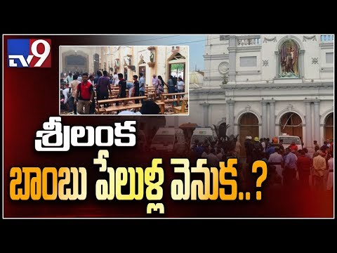 Vijayawada Telugu Christians mourn Sri Lanka Church attacks - TV9