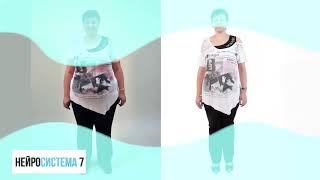 постер к видео Мой способ похудения на 60 кг. НЕ ПРОПУСТИ (Нейросистема 7 - Реальный отзыв)