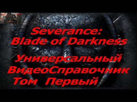Severance  Blade of Darkness Универсальный Видео-справочник. Том Первый