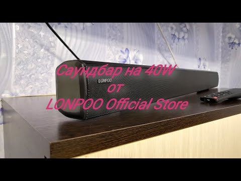 ПРИВЕТ ПРИВЕТ.  Саундбар на 40W от #LONPOO Official Store.