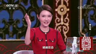 [中国诗词大会]康震为这位小选手点赞:少年老成,必成大器| CCTV