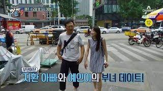 [아빠본색 예고] 아빠 지환과 딸 예인의 달콤 살벌 데이트 / 채널A 아빠본색 110회