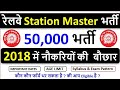 RRB Station Master 2018 | 50000 Vacancies | Age Limit | Qualifications | Important Dates