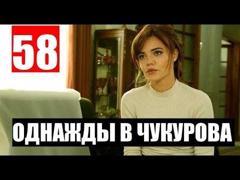 ОДНАЖДЫ В ЧУКУРОВА 58СЕРИЯ РУССКАЯ ОЗВУЧКА. Анонс и дата выхода