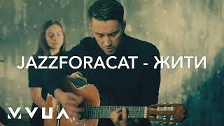 Jazzforacat – Жити (офіційне відео)