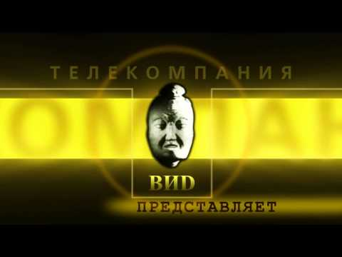 Заставка телекомпании ВИД Фэйк, 16 9 thumbnail