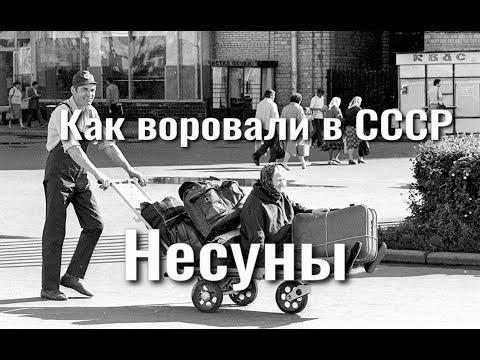 Малолетки в СССР, как воровали в Советском Союзе