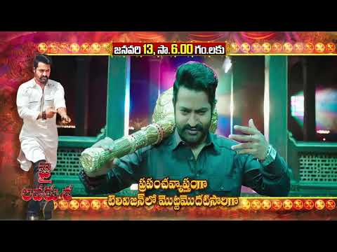 sankranthi special Jai lava kusa movie promo in Gemini TV 13/01/18. 6.00pm
