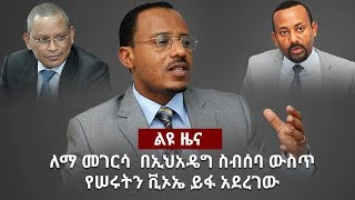 Lemma Megersa | VOA Special News March 29, 2018 | Dr Abiy Ahmed