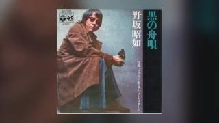 名盤「分裂唄草紙」より。 野坂昭如先生は偉大な人でした。生前より敬愛...