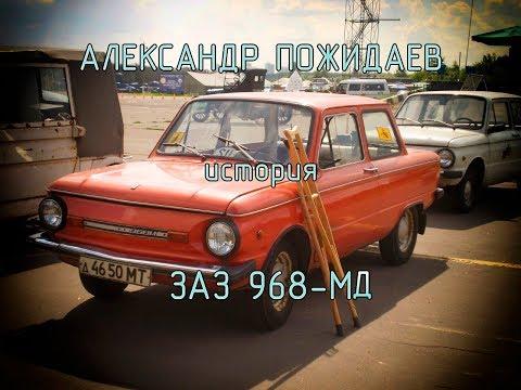 ЗАЗ 968-МД История Автомобиля