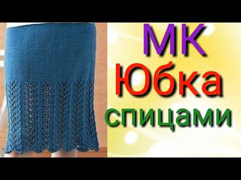 Вязание спицами для женщин юбки для полных