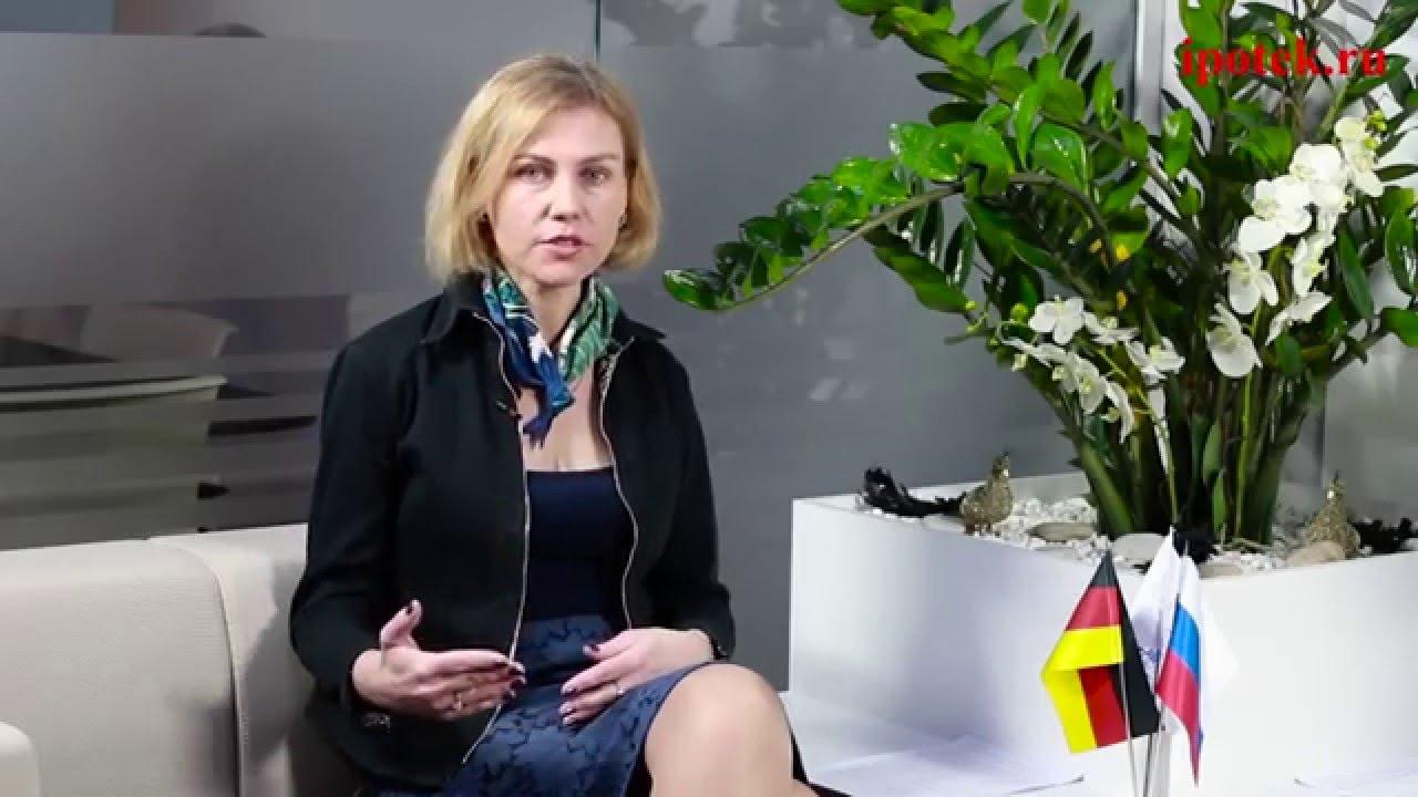 Ипотека в Германии для россиян и не только