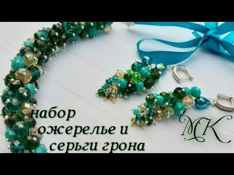 Набор ожерелье и серьги из бусин рондель , серьги грона , мк