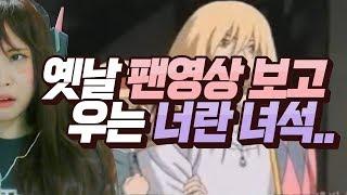 [감동주의] 옛날 팬영상 보고 우는 너란 녀석..