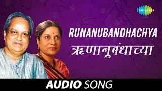 Runanubandhachya   Audio Song   ऋणानुबंधाच्या   PT. Kumar Gandharva Vani Jairam