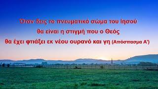 Μια ανάγνωση των λόγων του Παντοδύναμου Θεού  (Απόσπασμα)