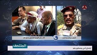 اجتماع أمني وعسكري بتعز  | تفاصيل اكثر مع العقيد عبدالباسط البحر