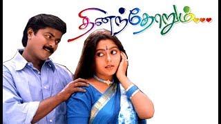 Thinamthorum | Murali,Suvalakshmi,Renuga | Tamil Superhit Movie HD