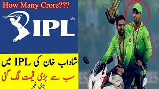 If Pakistani Players Play IPL, In How Many Crores IPL Franchises Buy Them |IPL 2018 Cricinfo Report