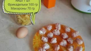 Макароны с фрикадельками.Рецепт для детей