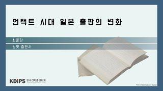 2020 사)한국전자출판학회 봄철 정기학술대회 _ 언택…