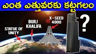 HOW HIGH CAN WE BUILD?LOUDEST SOUND IN THE UNIVERSE IN TELUGU | FACTS 4U |INTRESTING QNA