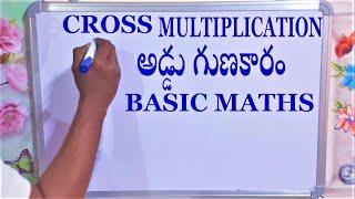 అద్దుగునకరం - cross muĮtiplication - maths basics in telugu and english