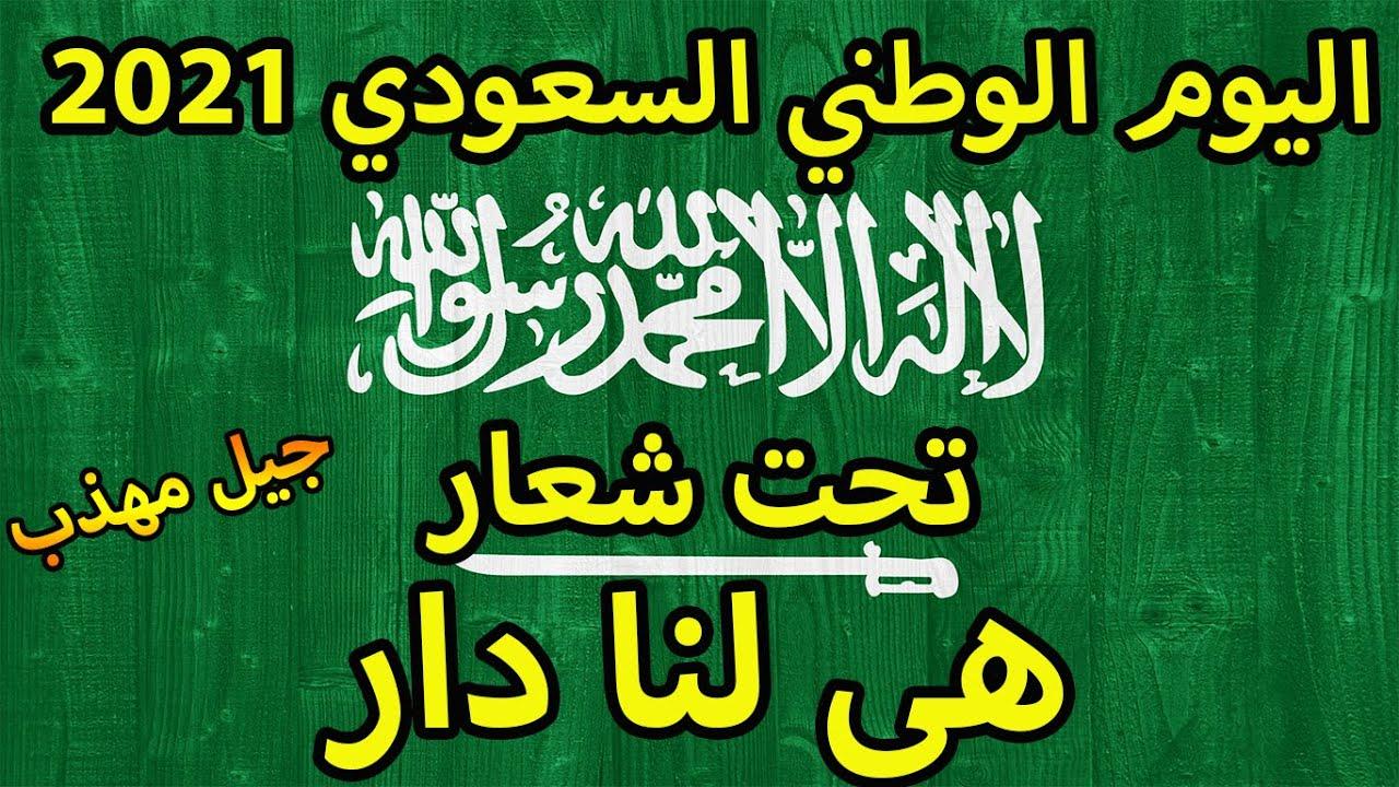 شعار اليوم الوطني السعودي 2020 تهنئة اليوم الوطني السعودي فوق هام السحب من قناة جيل مهذب Youtube
