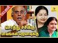 சொத்து சசிக்கு பாவங்கள் ஜெயாவுக்கு | Pala Karuppaiah Interview About Sasikala Family's IT Raid
