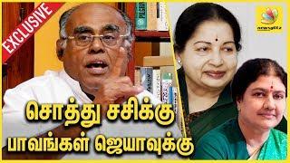சொத்து சசிக்கு பாவங்கள் ஜெயாவுக்கு | Pala Karuppaiah Interview About Sasikala Family