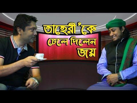 এবার তাহেরীকে ঢেলে দিলেন জয় II Exclusive Interview Of Taheri