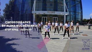Егор Крид - Потрачу. Choreo by Alina Kucherenko All Stars Dance Centre 2017