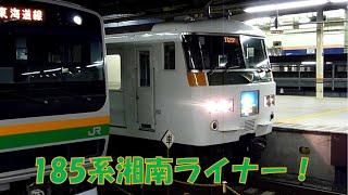 185系15両 湘南ライナー5号 東京駅発車!