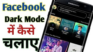 Facebook Dark Mode Enable kaise kare   How to Enable Dark Mode on Facebook Android2019