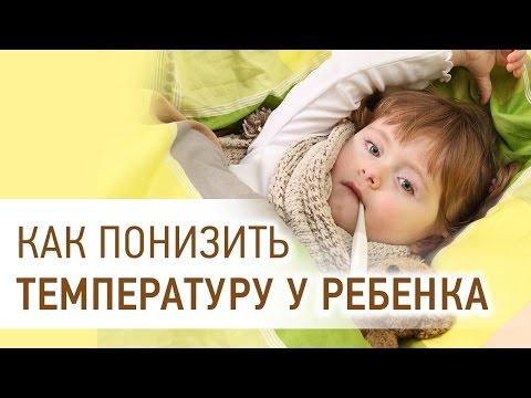 Как сбить высокую температуру у ребенка: с помощью