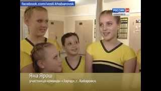 Вести-Хабаровск. Фестиваль по черлидингу