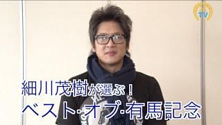 netkeiba.comでは、歴代No.1有馬記念を決める投票企画「netkeibaユーザ...