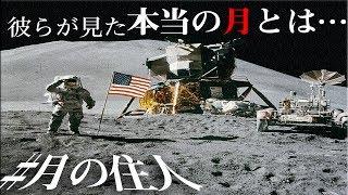 【衝撃】NASA宇宙飛行士の暴露!アポロ計画で報告された月面都市の正体とは?!