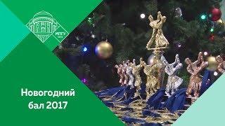 Новогодний ректорский бал 2017 в МПГУ.