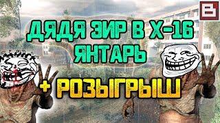 РОЗЫГРЫШ ИГРЫ Янтарь, Лаборатория X-16 - STALKER DEAD AIR #9